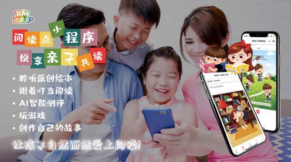 阅读点微信小程序2.0 全新上线 悦享亲子共读