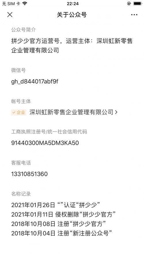 """拼少少公司:拼多多想抢""""拼少少"""""""