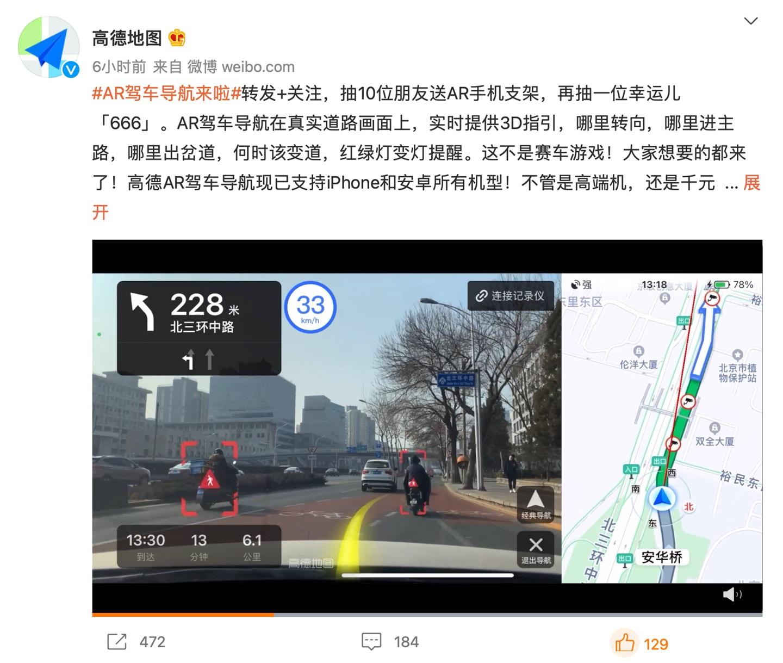 高德地图:AR 驾车导航现已支持 iPhone 和安卓所有机型