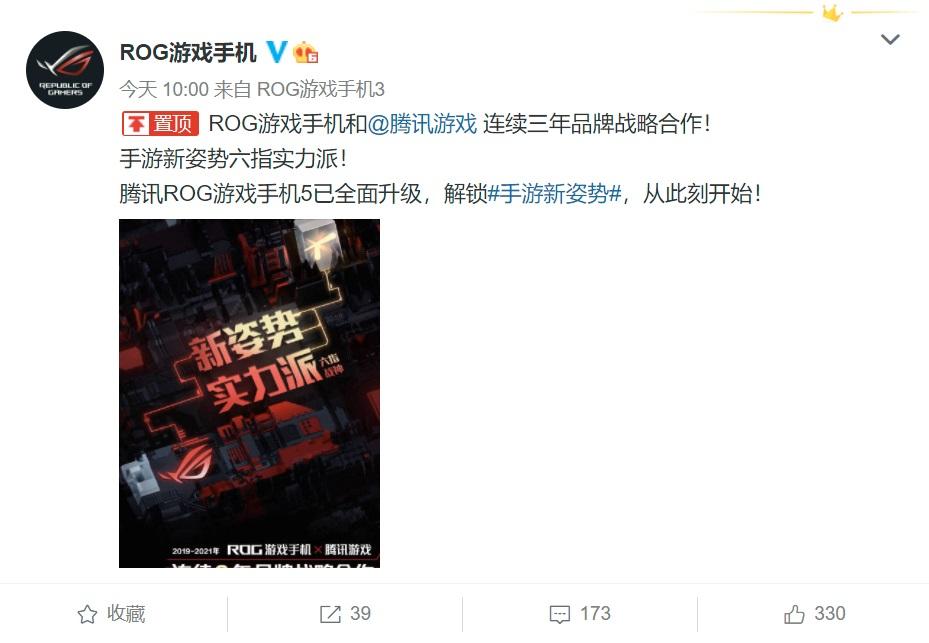 """跳过数字 4:ROG 官宣新款手机名为 """"ROG 游戏手机 5"""""""