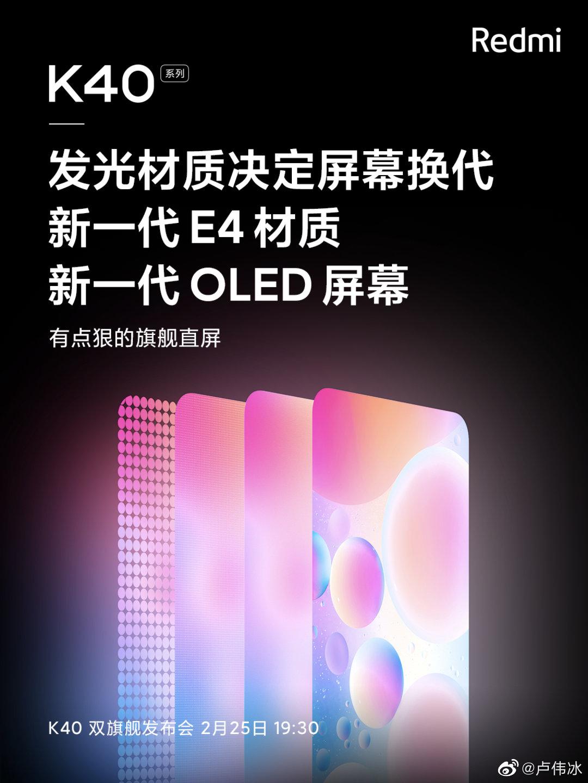 卢伟冰详解 Redmi K40 采用 E4 材质直屏原因:为影音、游戏用户打造