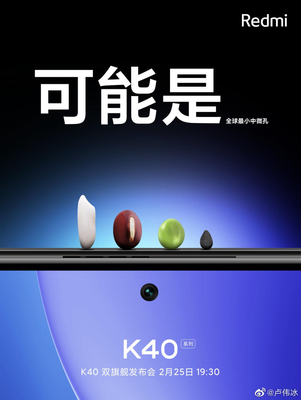 Redmi K40 系列预热:标配全球最小中微孔屏