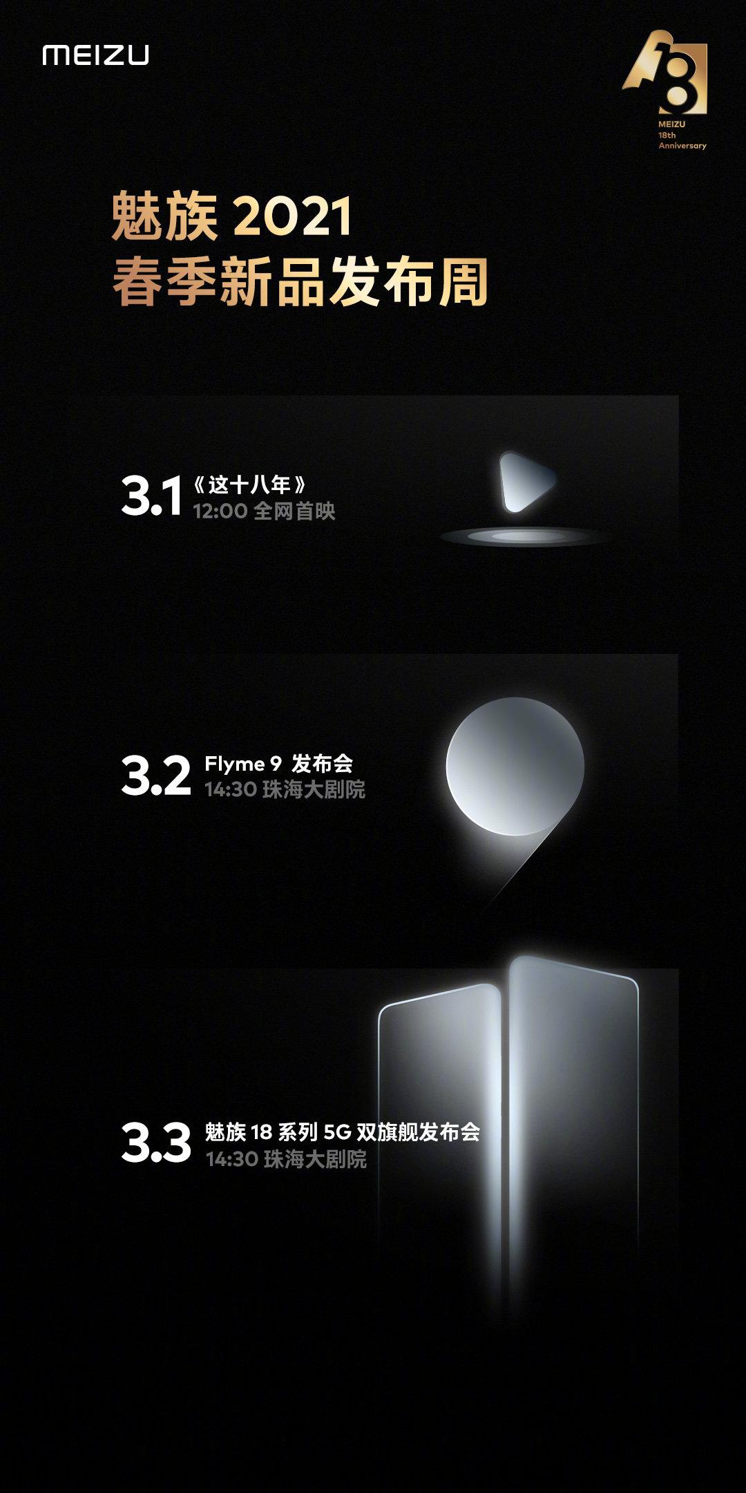 魅族 18 周年:3 月 3 日,魅族 18 系列 5G 双旗舰发布会;3 月 2 日 Flyme 9 发布