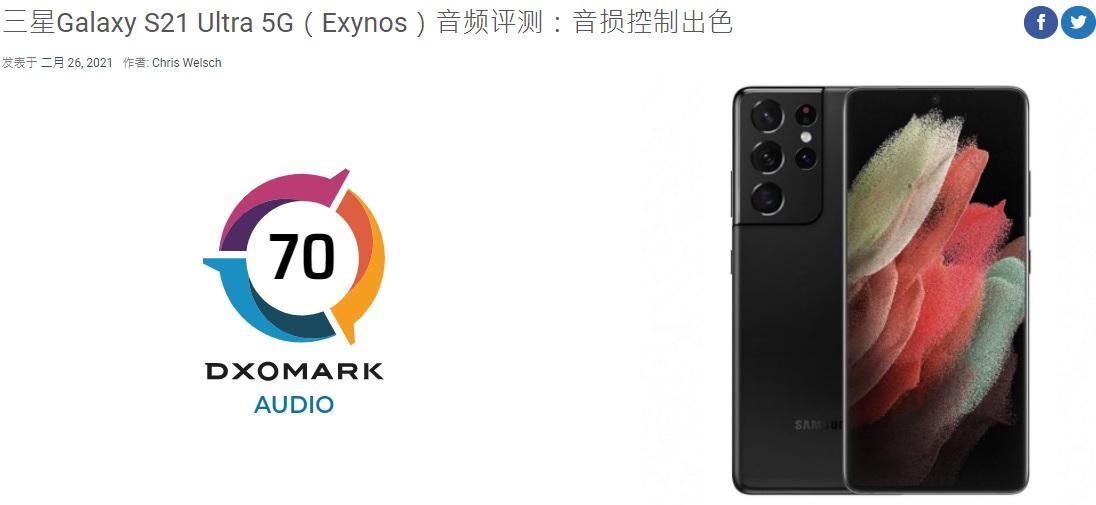 DXOMARK:三星 Galaxy S21 Ultra 屏幕得分 91 登顶榜首,音频暂列第 11 名