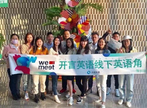 开言英语为WeMeet准备开工大礼包,打造英语爱好者交流平台
