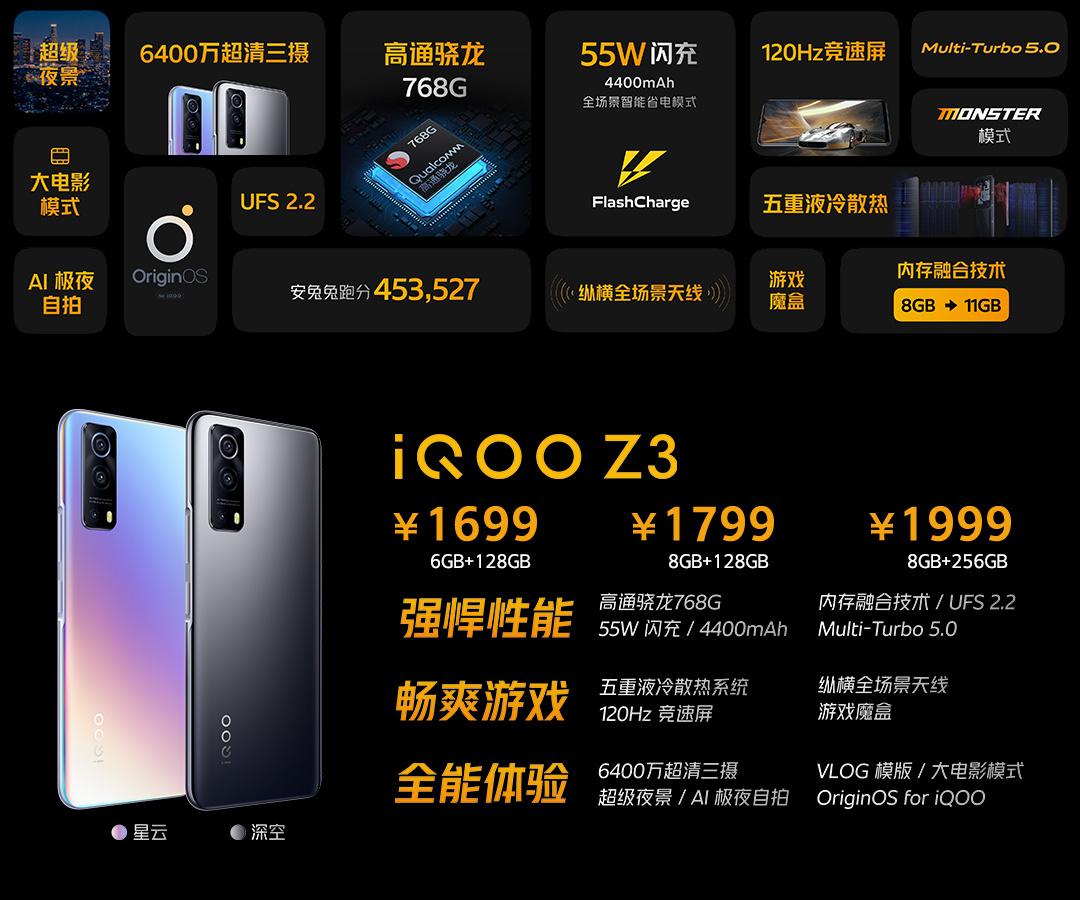iQOO Z3 5G 正式发布