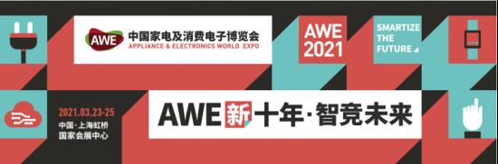 直击AWE 2021展会,TCL游戏智屏C9成全场焦点引玩家围观