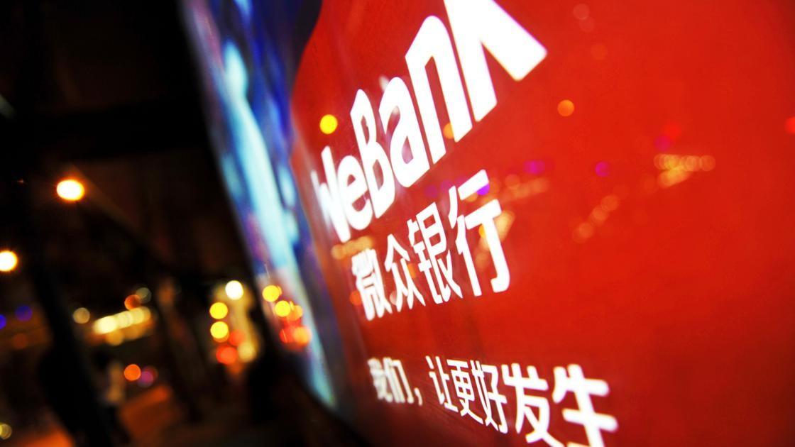 微众银行坚守普惠金融初心 进一步完善无障碍金融服务