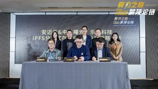 中科曙光、安迈云与乐讯科技签署EB级存储战略合作协议  共建区块链存储生态