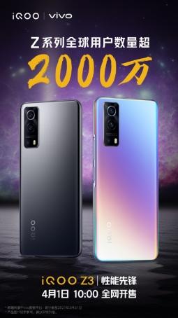 """""""性能先锋""""iQOO Z3今日10点开售,1699元起"""