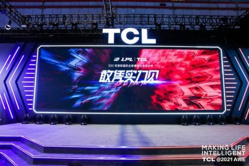 专业的事让专业的做,TCL游戏智屏C9重构丝滑游戏体验