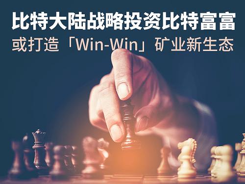 比特大陆战略投资比特富富,或打造「Win-Win」矿业新生态