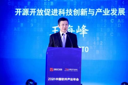 百度CTO王海峰出席2021中国软件产业年会,聚焦开源开放价值