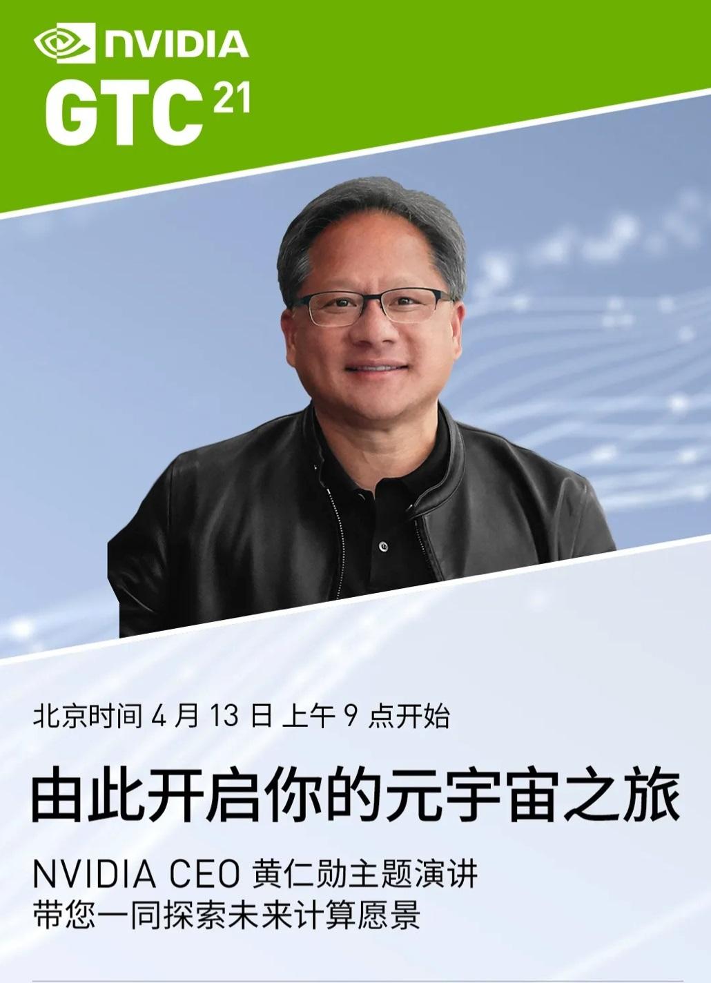 """英伟达 CEO 黄仁勋下周发表 """"厨房演讲"""",展示最新突破"""