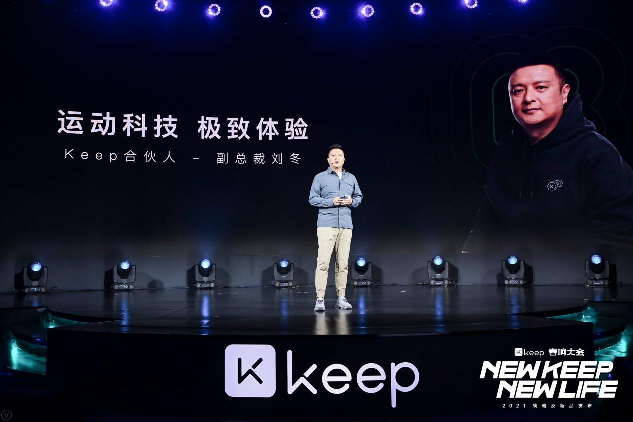 Keep 副总裁刘冬:体验价值才是科技运动产品的胜负手