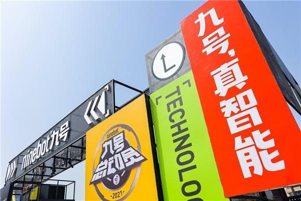 九号总动员南京站圆满落幕,酷乐潮玩解锁科技魅力