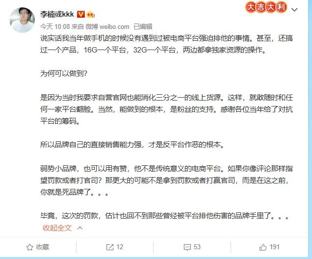 魅族前 CMO 李楠:当年做手机的时候敢随时和任何一家平台翻脸,感谢煤油