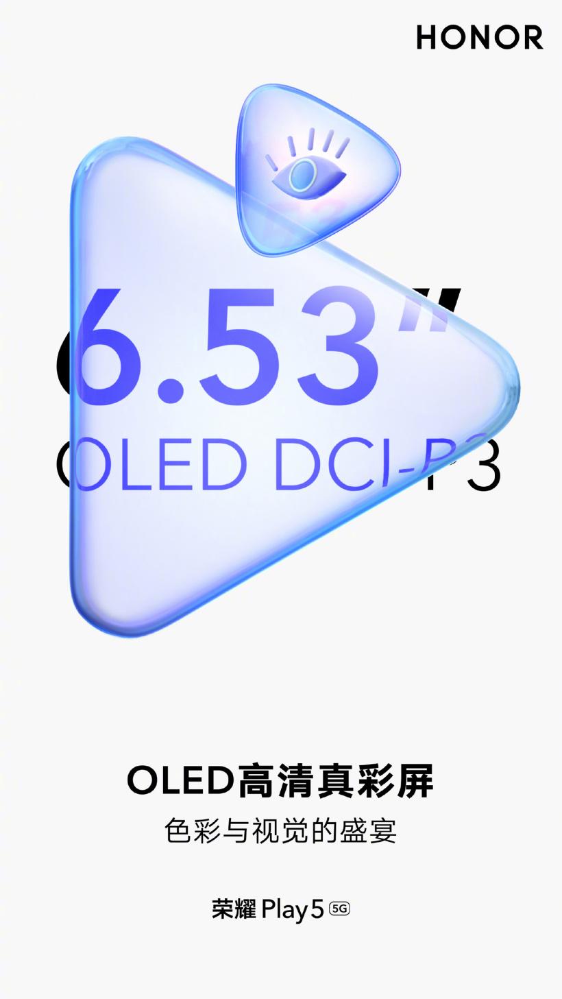 荣耀 Play5 确认采用 6.53 英寸 OLED 高清真彩屏,支持 DCI-P3 色域