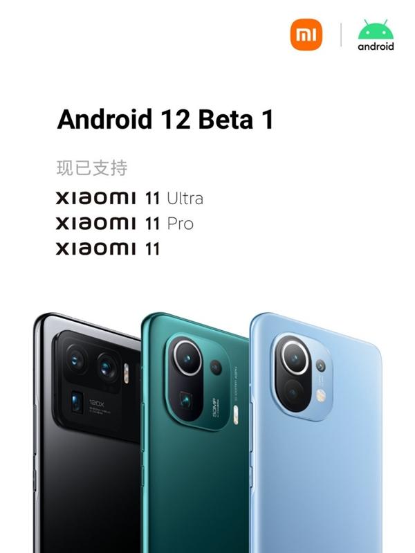 小米11全系宣布支持Android 12