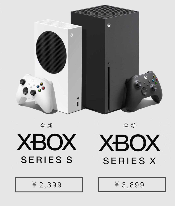 3899 元 / 2399 元,微软 Xbox Series X/S 国行新世代主机正式预售
