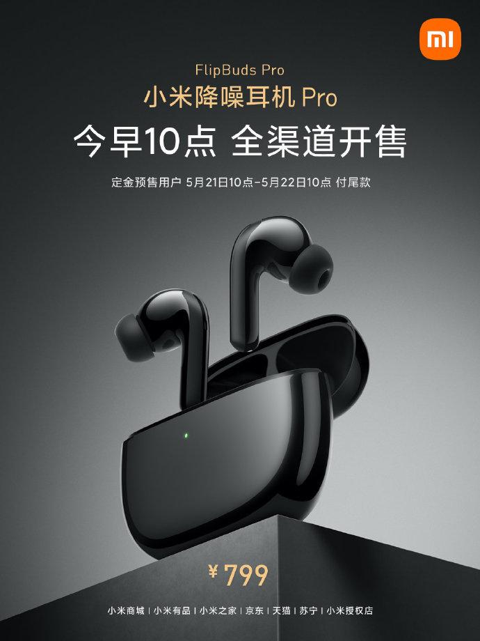 小米降噪耳机 Pro 今日开售:40dB 降噪深度,799 元