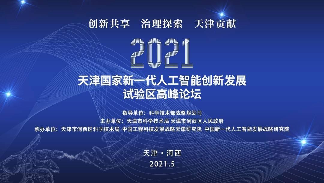 """天津市重磅发布自主可控区块链系统""""海河智链"""""""