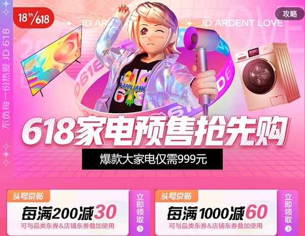 原价2000元大家电只需999元,京东618家电新品预售火爆来袭!