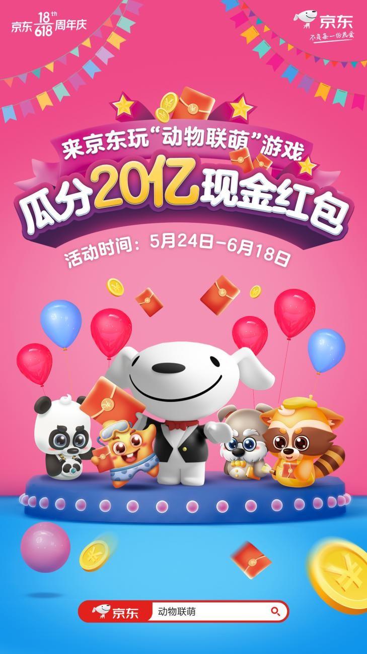"""""""动物联萌""""35个动物伙伴,谁是""""京东618""""20亿红包最佳猎手?"""