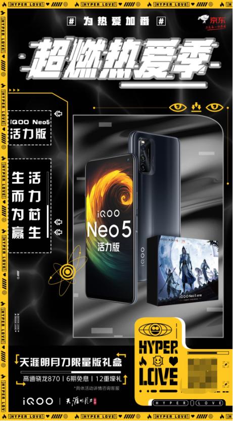 iQOO Neo5 活力版天涯明月刀礼盒上线!超多福利别错过