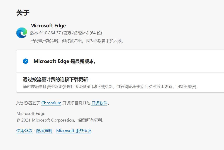 微软 Edge 浏览器 v91 正式版推送:多彩主题,全新 PDF 阅读器