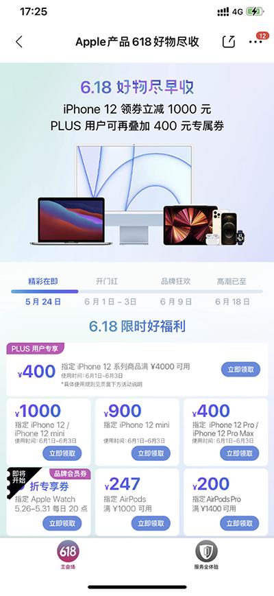 全网最优惠,京东618买iPhone 12最低只需4868元,速看PLUS神券、政府消费券攻略
