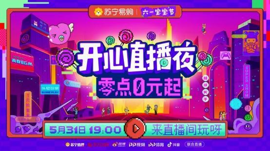 """苏宁618多重玩法全面进阶,""""互动+商品+服务""""提升体验"""