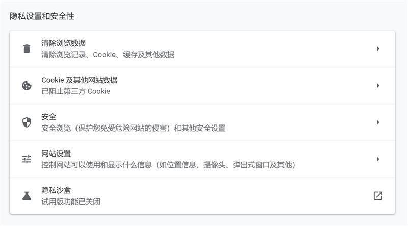"""谷歌 Chrome 浏览器推出""""隐私沙盒""""试验功能,用于阻止第三方 Cookie 跟踪"""