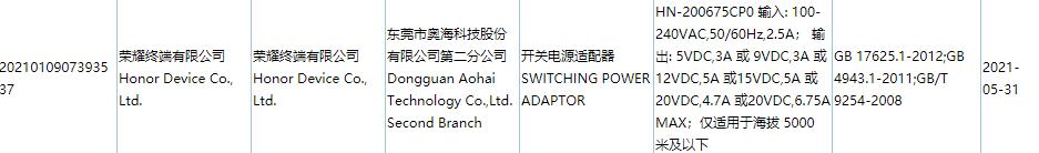 荣耀新款电源适配器 3C 入网,支持最高 135W 快充