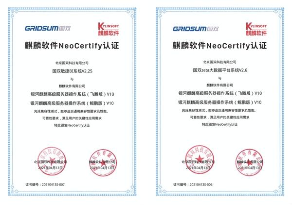 加速布局信创产业,国双自主可控产品获麒麟系统全认证!
