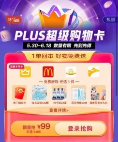 """京东618PLUS会员大日子来了:超级购物卡""""买1得5""""、百万商品专享好价"""