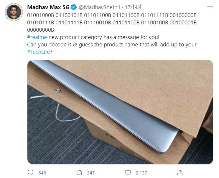 realme预热首款笔记本电脑