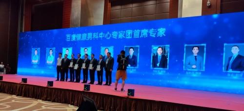 百度健康出席第十四次全国性医学大会 聘任第二批男科中心首席专家