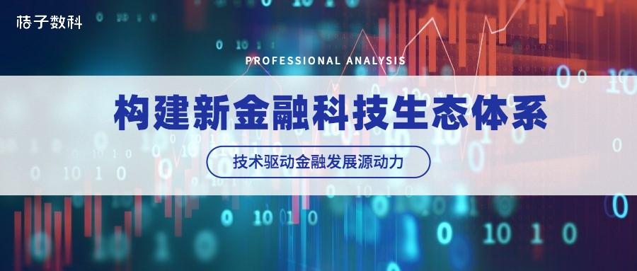 以技术驱动金融发展源动力 桔子数科构建新科技金融生态体系