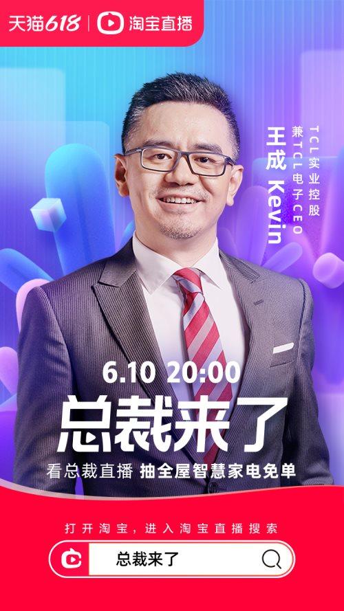 大咖阵容+智慧好物+免单大奖!6月10日TCL总裁直播即将开始