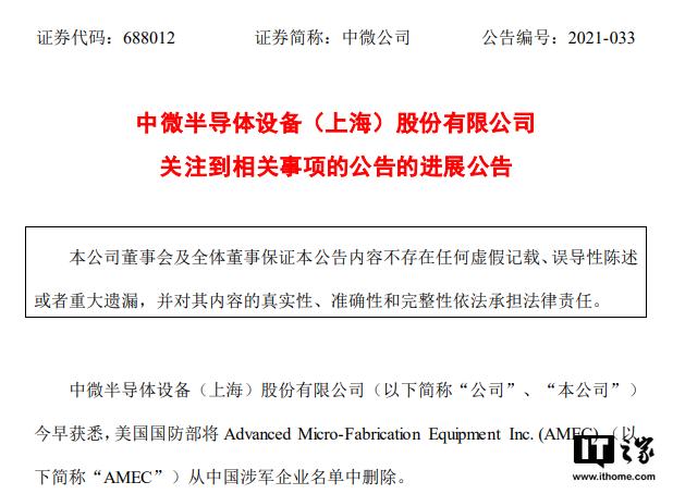 美国国防部将中微半导体(AMEC)从中国涉军企业名单中删除