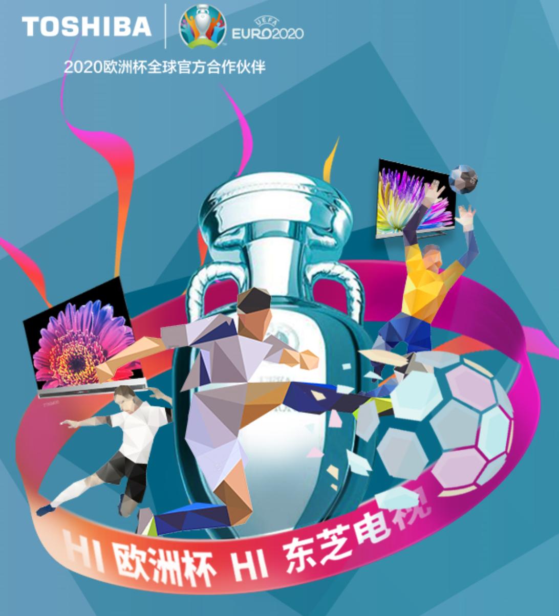 欧洲杯开战在即,官方合作伙伴东芝电视开启冠军冲刺