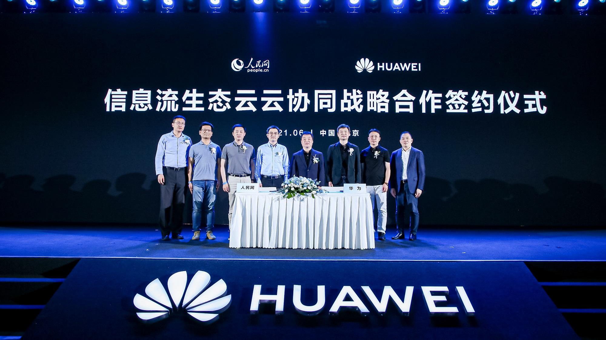 华为与人民科技在信息流生态领域达成战略合作