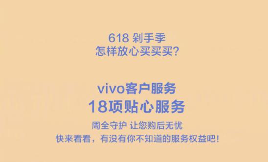 618购物节来袭,vivo推出18项贴心服务带来全面保障