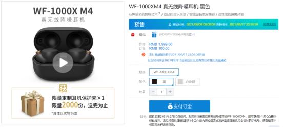 索尼发布新一代降噪豆耳机WF-1000XM4,处理器是亮点