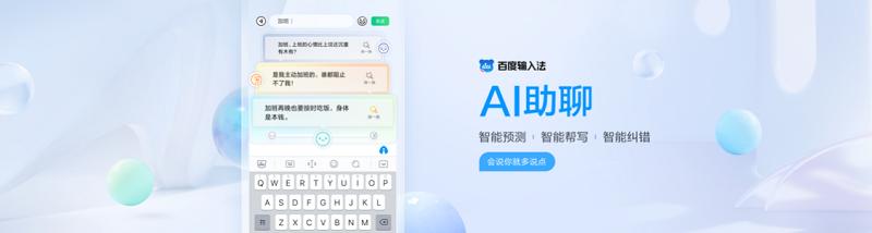 最新版本已上架应用市场!百度输入法AI助聊智能帮写、配图 让聊天变好玩