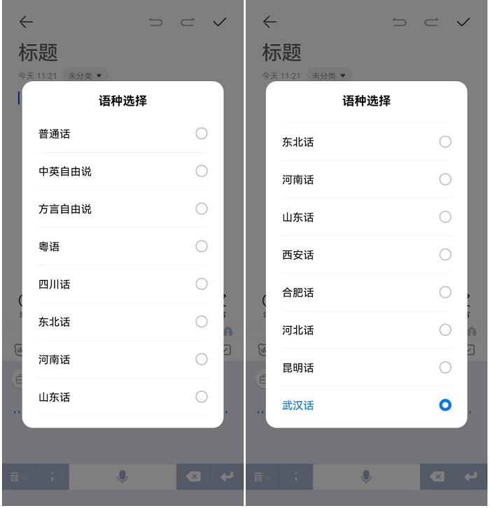"""快快下载体验!百度输入法""""方言自由说""""新增河北话、昆明话、武汉话"""