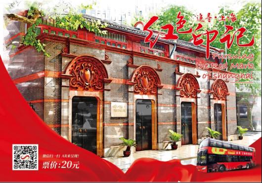 《追寻·上海红色印记》中国邮政联合商汤科技首创发行AR纪念明信片车票