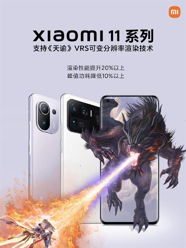 小米11系列支持《天谕》VRS技术:骁龙888性能提升20%