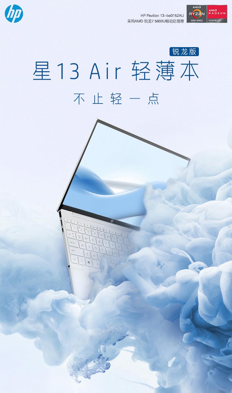 4999/5499 元,惠普推出星 13 Air:AMD R7-5800U、2.5K 屏、960g 金属机身